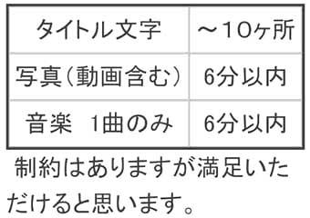 感動ムービー6分